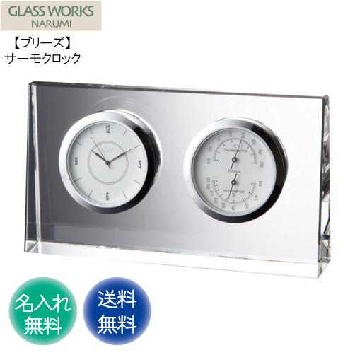 名入れ代込み ナルミ NARUMI 【ブリーズ サーモクロック 9cm】 GLASS WORKS 内祝い 名入れ 時計 置時計 置き時計 ギフト プレゼント 贈答 記念