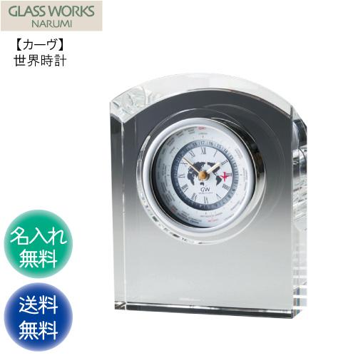 名入れ代込み ナルミ NARUMI 【カーヴ 世界時計】 GLASS WORKS 内祝い 名入れ 時計 置時計 置き時計 ギフト プレゼント 贈答 記念
