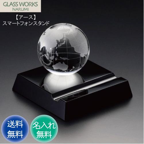 名入れ代込み ナルミ 【アース スマートフォンスタンド 8cm】 GLASS WORKS NARUMI 内祝い 名入れ ギフト プレゼント スマホ 贈答 記念