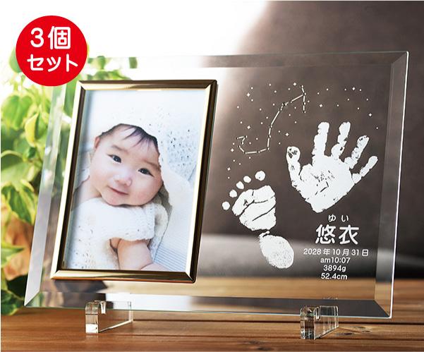 3個セット 手形足形 入り 12星座 フォトフレーム 手形足形採取キット付き 出産祝い メモリアル 記念品 赤ちゃん ベビー 内祝い 出産 ギフト 日本製 写真立て ガラス 手形 足形 足型 お返し 名入れ