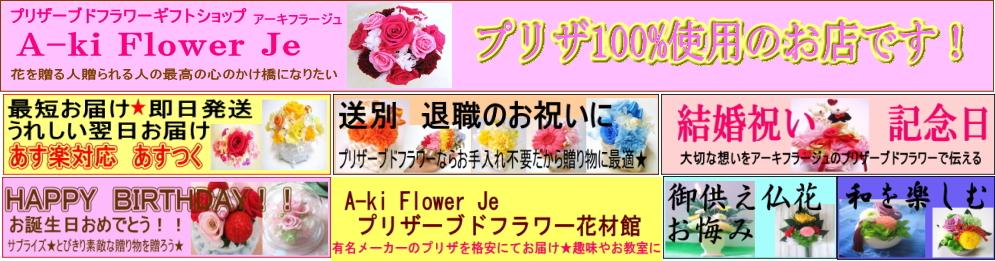 A-ki Flower Je アーキフラージュ:プリザーブドフラワー フラワー 誕生日 お供え 結婚祝い 電報 退職祝い 花