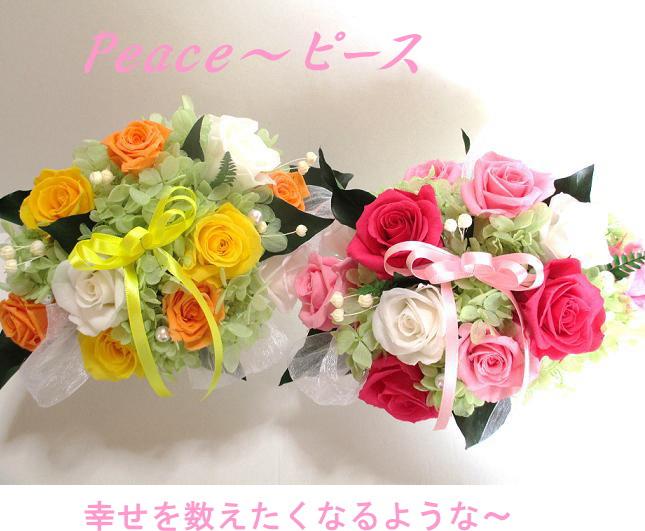 웨딩/결혼 축 하 꽃 プリザーブドフラワー/생일 선물/여 자가 기뻐할 선물/결혼 기념일/꽃 선물/결혼 축 하/은퇴 축/10P20Sep14