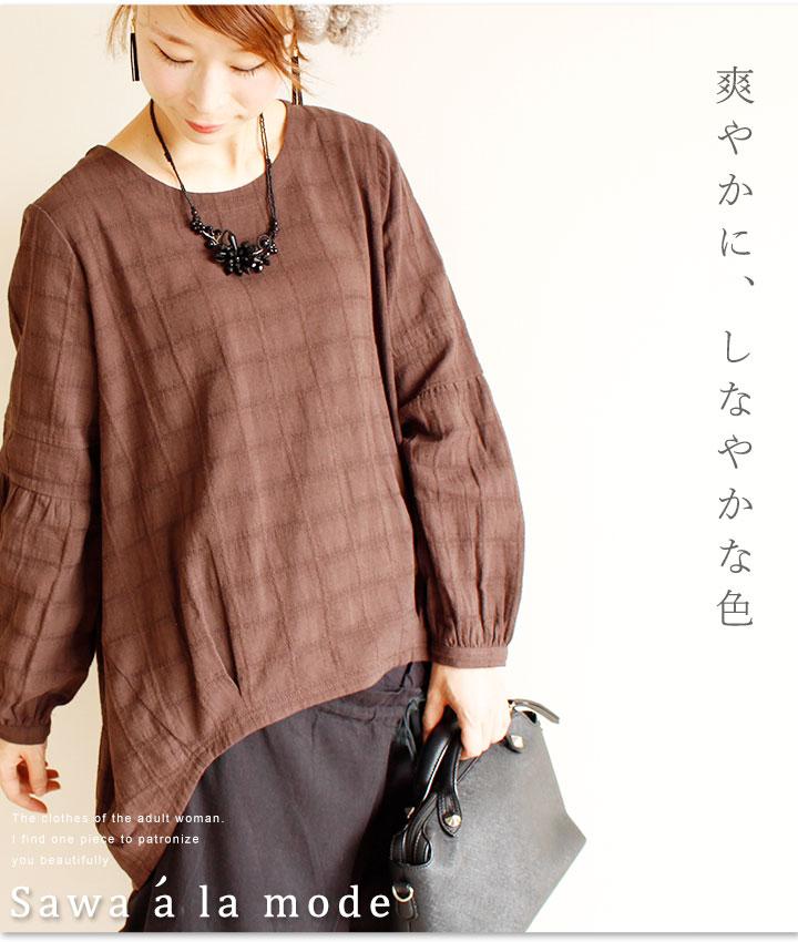 爽やかに、しなやかな色。レディース ファッション トップス シャツ 長袖 ミディアム丈 ブラウン フリーサイズ M L LL Mサイズ Lサイズ LLサイズ 9号 11号 13号 15号 サワアラモード アラモード alamode 可愛い服 otona kawaii かわいい服