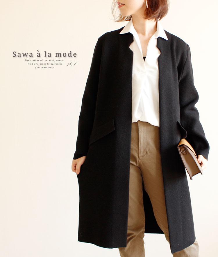 極められた、クールとシンプルさ レディース ファッション アウター コート 長袖 ミディアム丈 ブラック フリーサイズ M L LL Mサイズ Lサイズ LLサイズ 9号 11号 13号 15号 サワアラモード アラモード alamode 可愛い服 otona kawaii かわいい服