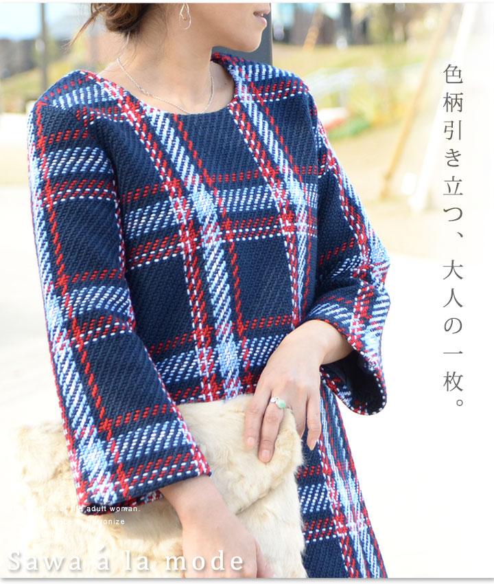 色柄引立つ、大人の一枚。レディース ファッション トップス 長袖 ロング丈 ネイビー フリーサイズ M L LL Mサイズ Lサイズ LLサイズ 9号 11号 13号 15号 サワアラモード アラモード alamode 可愛い服 otona kawaii かわいい服