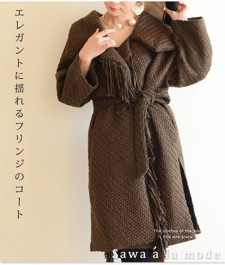 大きな襟とフリンジがお洒落なオーバーコート。レディース ファッション オーバーコート カーキ フリンジ リボン フリーサイズ M L LL Mサイズ Lサイズ LLサイズ 9号 11号 13号 15号 サワアラモード sawa alamode 可愛い服 kawaii otona かわいい服