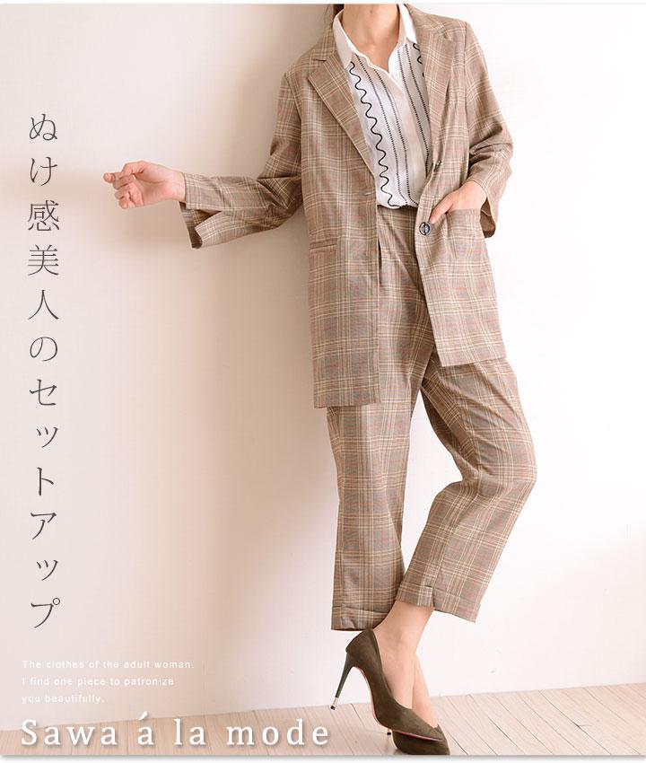 ぬけ感美人のセットアップ レディースファッション セットアップ パンツスーツ ベージュ Beige ナチュラル 可愛い服 otona kawaii フリーサイズ F Fサイズ M L LL Mサイズ Lサイズ LLサイズ サワアラモード sawa alamode