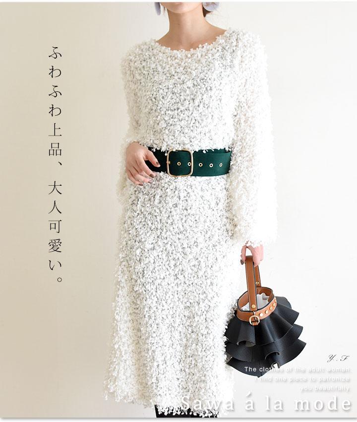 ふわふわコーデで魅力的。レディース ファッション ワンピース 長袖 クロップド丈 ホワイト フリーサイズ M L LL Mサイズ Lサイズ LLサイズ 9号 11号 13号 15号 サワアラモード アラモード alamode 可愛い服 otona kawaii かわいい服