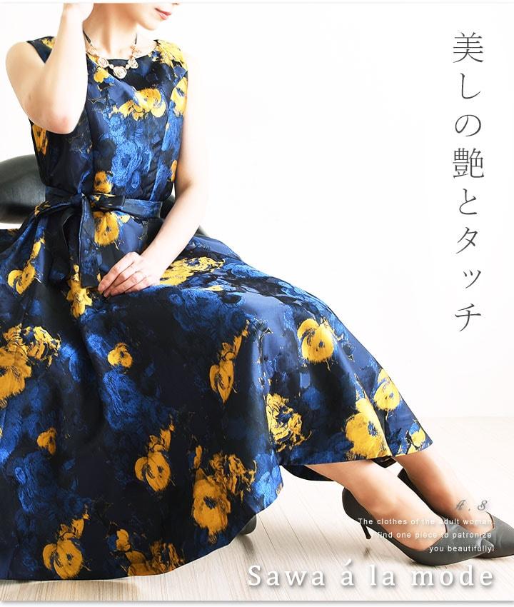 美しの艶とタッチ。ワンピース ドレス イエロー 春夏 ノースリーブ ロング丈 レディースファッション M L Mサイズ Lサイズ 9号 サワアラモード アラモード sawaalamode 可愛い服 otona kawaii かわいい服 かわいい 可愛い