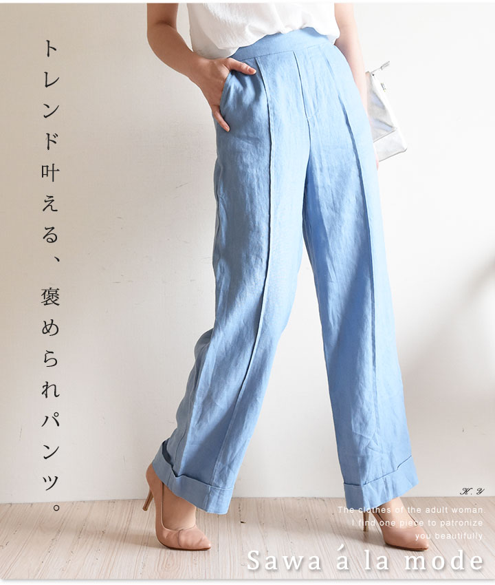 センターラインの美しいロングワイドパンツ。レディース ファッション ワイドパンツ ブルー センターライン ロング M L Mサイズ Lサイズ 9号 11号 サワアラモード アラモード sawaalamode 可愛い服 otona kawaii かわいい服
