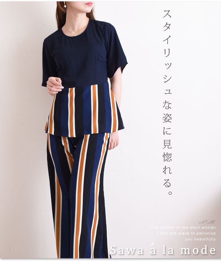 ストライプのぺプラムトップスとワイドパンツのセットアップ。レディース ファッション トップス ワイドパンツ セット ストライプ M L Mサイズ Lサイズ 9号 11号 サワアラモード アラモード sawaalamode 可愛い服 otona kawaii かわいい服