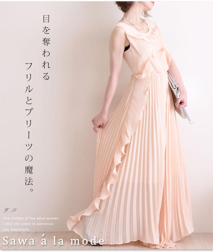 フリルラインが美しいプリーツのロングワンピース。レディース ファッション ワンピース フリル プリーツ ピンク ドレス M L Mサイズ Lサイズ 9号 11号 サワアラモード アラモード sawaalamode 可愛い服 otona kawaii かわいい服