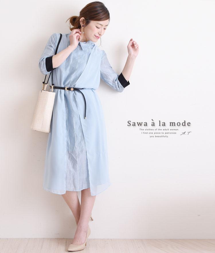 ベルト付きベスト風のストライプシャツワンピース。レディース ファッション ワンピース ブルー シャツ ベルト付き ベスト M L Mサイズ Lサイズ 9号 11号 サワアラモード アラモード sawaalamode 可愛い服 otona kawaii かわいい服