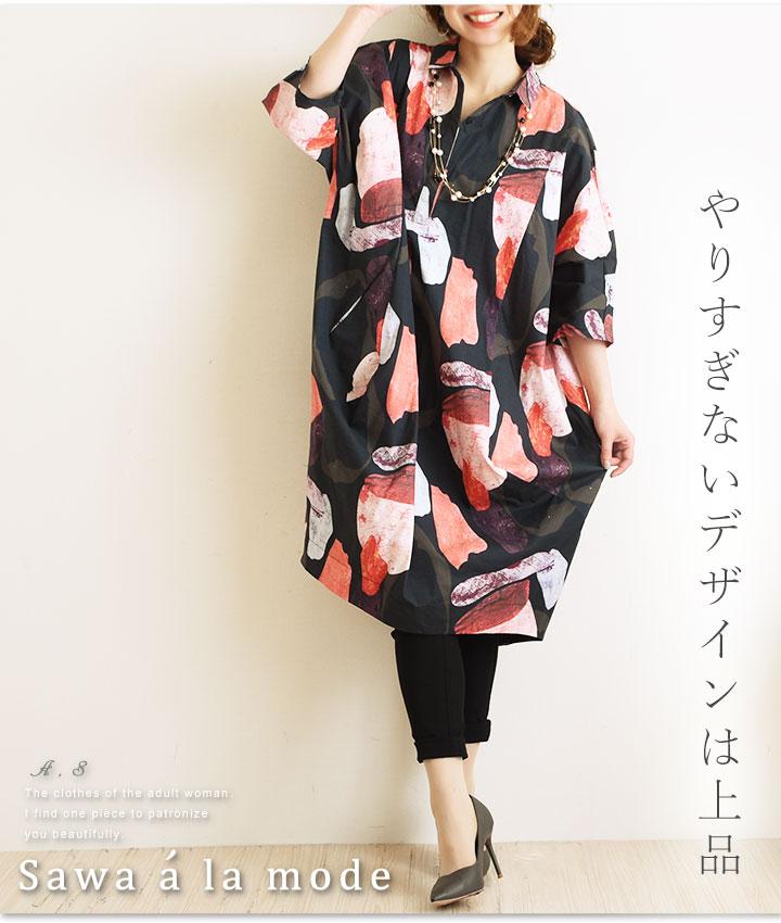 やりすぎないデザインはお洒落。ワンピース スカート レッド 綿 春夏 七分袖 ミディアム丈 レディースファッション M L Mサイズ Lサイズ 9号 サワアラモード アラモード sawaalamode 可愛い服 otona kawaii かわいい服 かわいい 可愛い