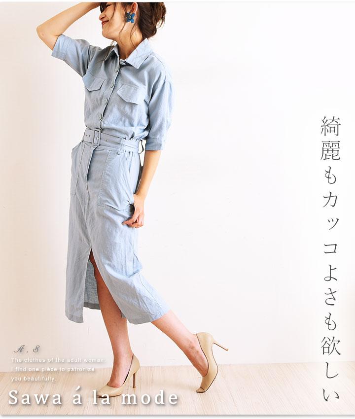 綺麗もカッコよさも欲しい。ワンピース スカート ブルー 綿 麻 春夏 七分袖 ミディアム丈 膝下丈 レディースファッション M L Mサイズ Lサイズ 9号 サワアラモード アラモード sawaalamode 可愛い服 otona kawaii かわいい服 かわいい 可愛い