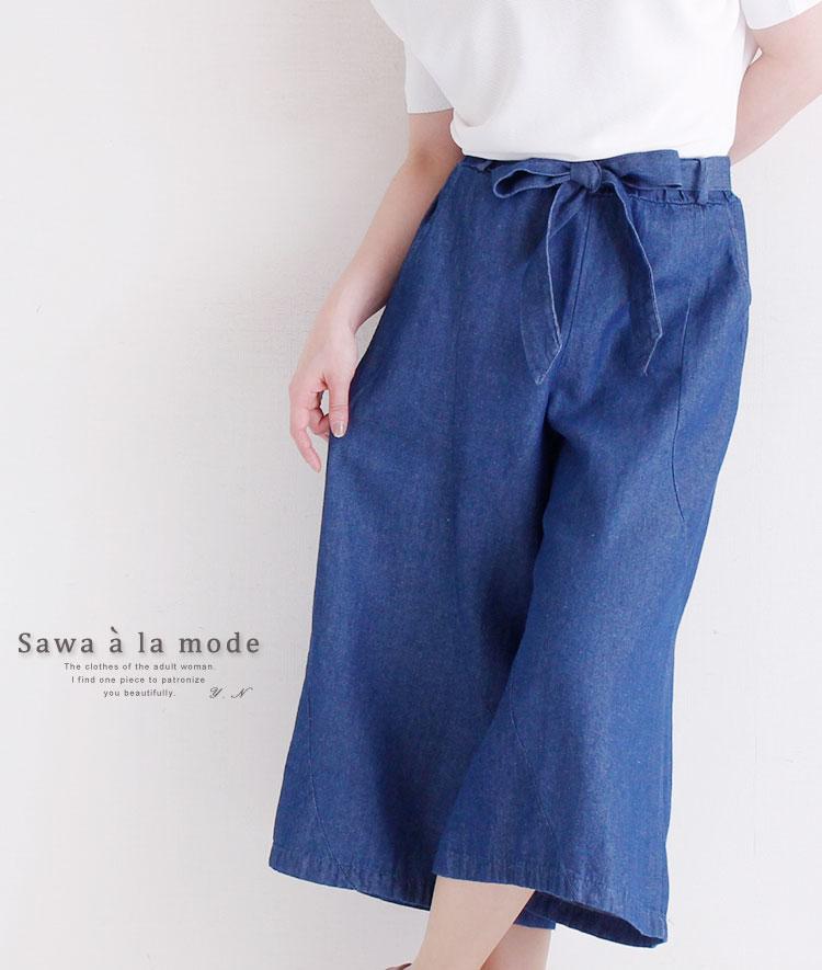 à la mode cropped trousers