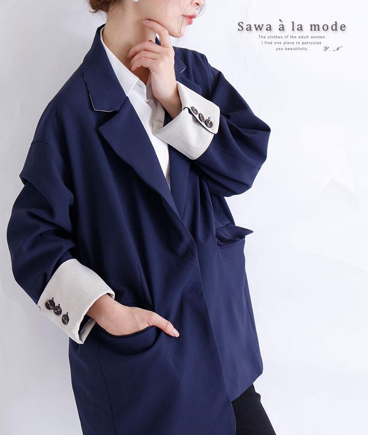 カフスカラー切り替えのテーラードジャケット レディース ファッション ジャケット ネイビー 長袖 ミディアム丈 秋 冬 テーラード カフス トラッド 30代 40代 50代 60代 サワアラモード sawaalamode otona 大人 kawaii 可愛い 洋服 かわいい服