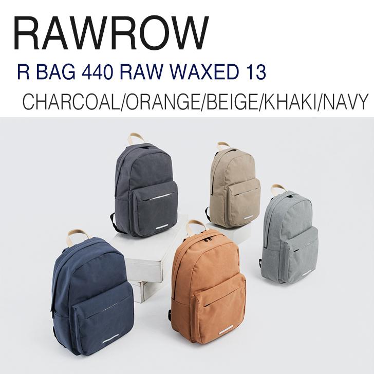 【送料無料】RawRow R BAG 440 RAW WAXED 13/CHARCOAL/ORANGE/BEIGE/KHAKI/NAVY【ロウロウ】【リュック】【シンプル】 【13inch収納】 バッグ