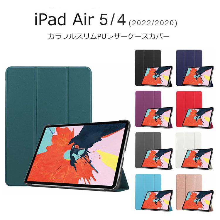 Apple iPad Air4 ケース アイパッド エアー4 Air 10.9インチ iPadAir4 本店 カバー 第4世代 Ari4 A2072 耐衝撃 スタンド 手帳型 横 スリム ハード A2324 手帳 2020 シンプル 激安☆超特価