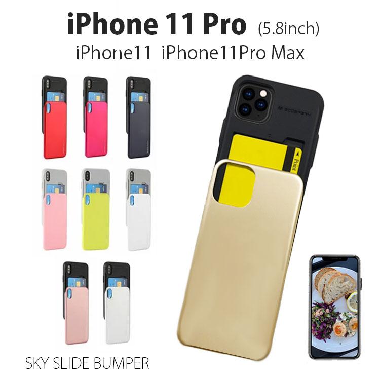 新生活 耐衝撃 韓国 購入 ブランド おしゃれ スライドケース 高品質 高級感 ハードケース ICカードにも対応 カード収納 Pro バンパー バンパーケース iPhone11 カードポケット 人気 Max ケース