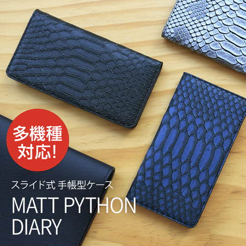スマホケース 手帳型 スライド式 多機種対応マルチケース Gaze Matt Python Diary ゲイズ マットパイソンダイアリー Mサイズ Lサイズ お取り寄せ