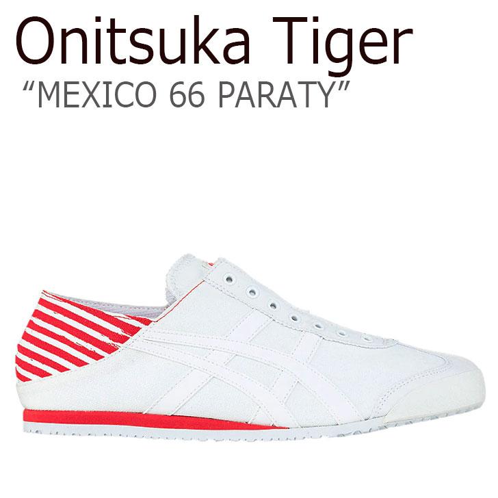 オニツカタイガー メキシコ66 スニーカー Onitsuka Tiger メンズ レディース MEXICO 66 PARATY メキシコ 66 パラティー WHITE ホワイト 1183A339-101 シューズ