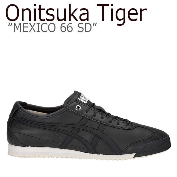 オニツカタイガー メキシコ66 スニーカー Onitsuka Tiger メンズ レディース MEXICO 66 SD メキシコ 66 PHANTOM ファントム 1183A395-025 シューズ