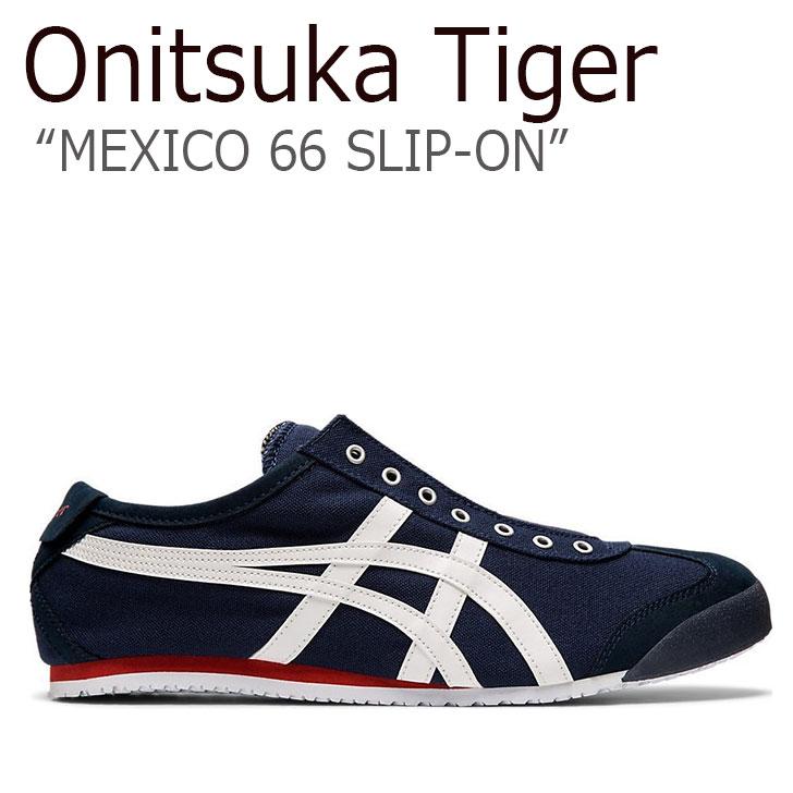 オニツカタイガー メキシコ 66 スニーカー Onitsuka Tiger メンズ レディース MEXICO 66 SLIP-ON メキシコ 66 スリッポン NAVY OFF-WHITE ネイビー オフホワイト D3K0N-5099 シューズ