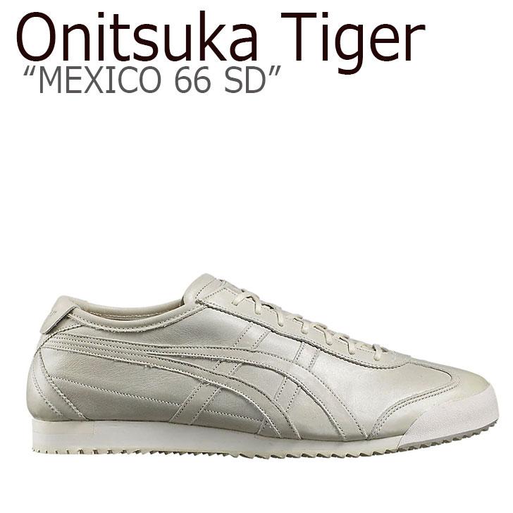 オニツカタイガー メキシコ66 スニーカー Onitsuka Tiger メンズ レディース MEXICO 66 SD メキシコ 66 CREAM クリーム D838L-0000 シューズ