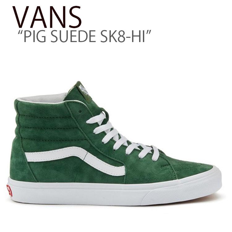 バンズ スケートハイ スニーカー VANS メンズ レディース PIG SUEDE SK8-HI ピッグスエード スケートハイ GREEN グリーン VN0A4BV6V76 シューズ