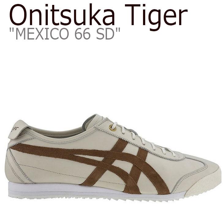 オニツカタイガー メキシコ 66 スニーカー Onitsuka Tiger メンズ レディース MEXICO 66 メキシコ 66 CREAM クリーム BROWN ブラウン 1183A875-101 シューズ