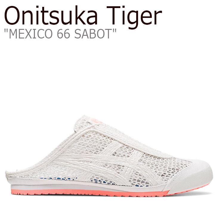 オニツカタイガー サンダル Onitsuka Tiger メンズ レディース MEXICO 66 SABOT メキシコ 66 サボ WHITE ホワイト 1183A707-104 シューズ