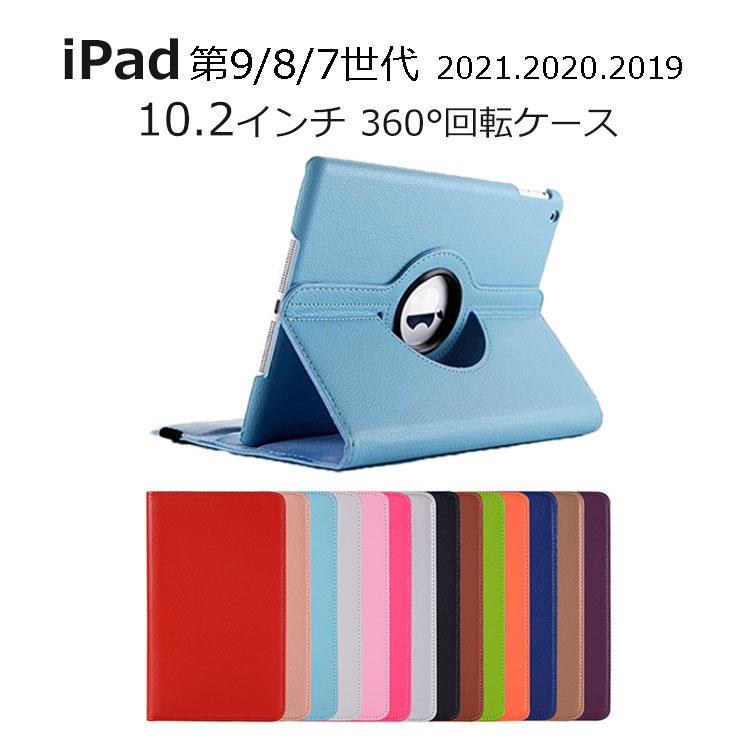 iPad 第8世代 カバー 安心の実績 高価 買取 強化中 第7世代 10.2 ケース A2270 A2428 A2429 A2430 A2197 A2200 A2198 手帳 横 iPaf PUレザー ケースカバー 手帳型 2020 シンプル おしゃれ ハード 耐衝撃 スリム 安心の実績 高価 買取 強化中 スタンド