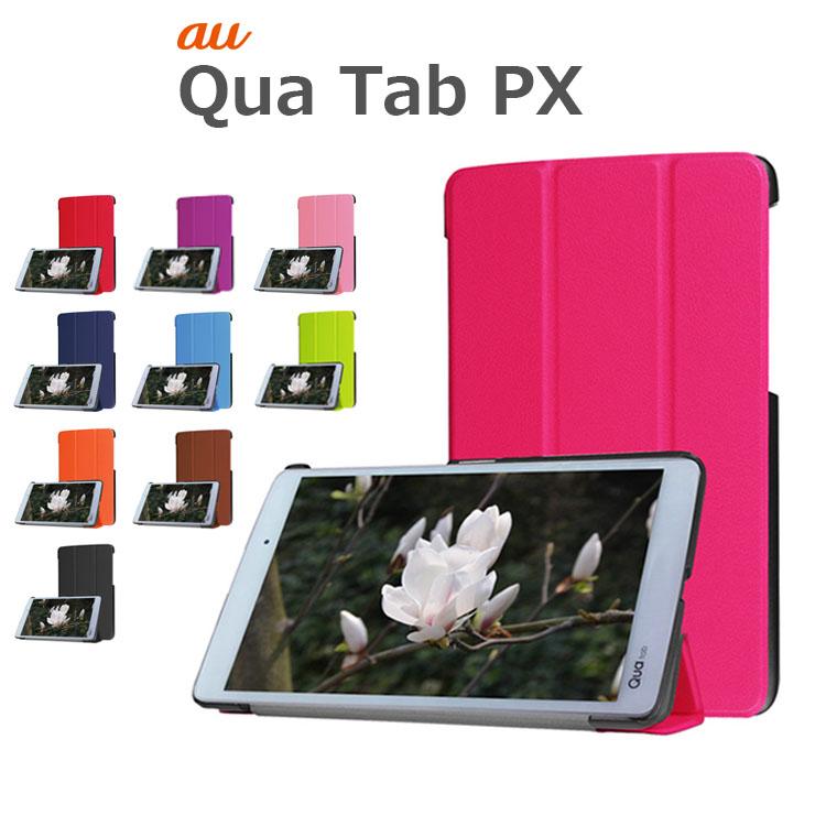結婚祝い QuaTab PX ケース カバー スマホケース 予約販売品 手帳型 au タブレットケース QuaTabPX カラフルスリムPUレザー手帳型 ケースカバー キュアタブ キュアタブPX Tab for Qua