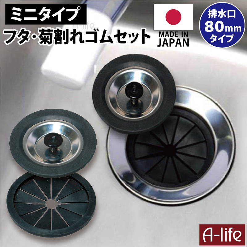It is good to the outlet port of the small sink of the kitchen sink made in  sink outlet port chrysanthemum breaking rubber cover set 80 types Japan! ...