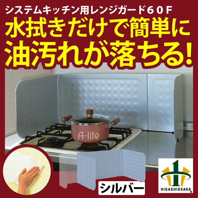 a-life2010  라쿠텐 일본: 렌지 가드 시스템 주방 60F 베라 スコート ...