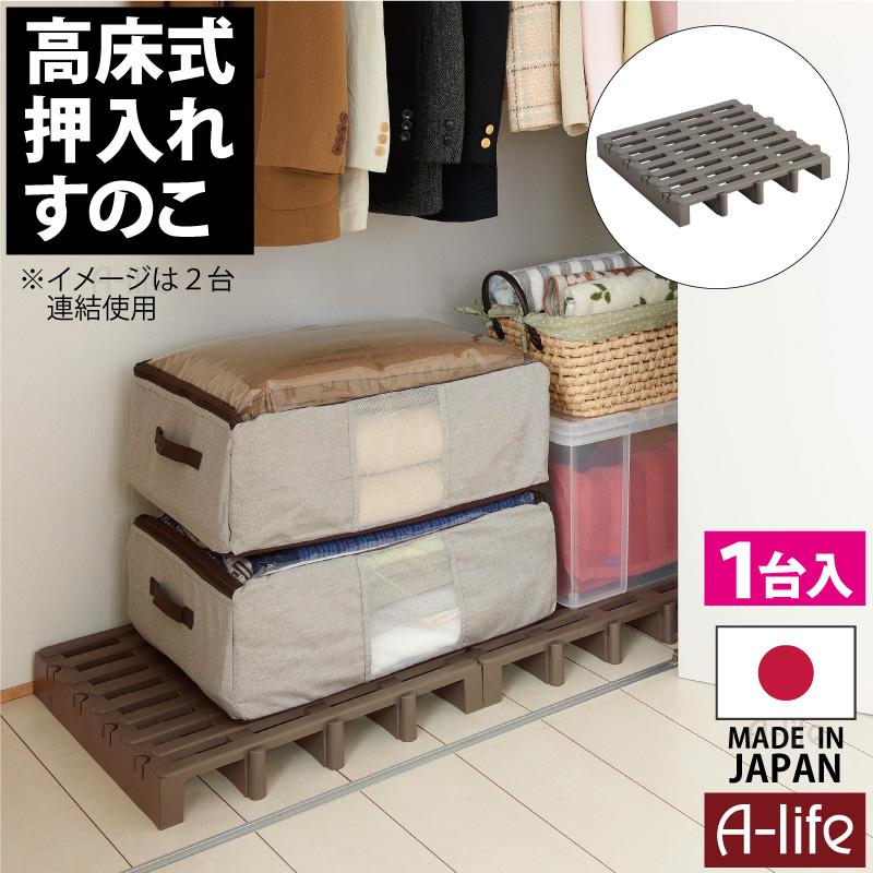 すのこ 押入れ お金を節約 訳あり品送料無料 プラスチック 除湿 有効 1個 日本製 押し入れ収納 ラック