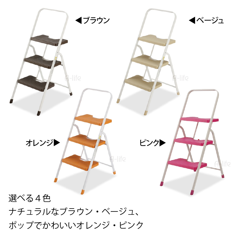 Kitchen Step Ladder | A Life2010 Three Steps Of Folding Steps Selectable Four Colored