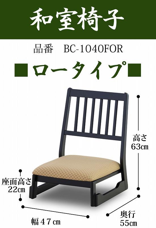 [送料無料][和室椅子][法事][チェアー][お盆][お正月][イス]ロータイプ