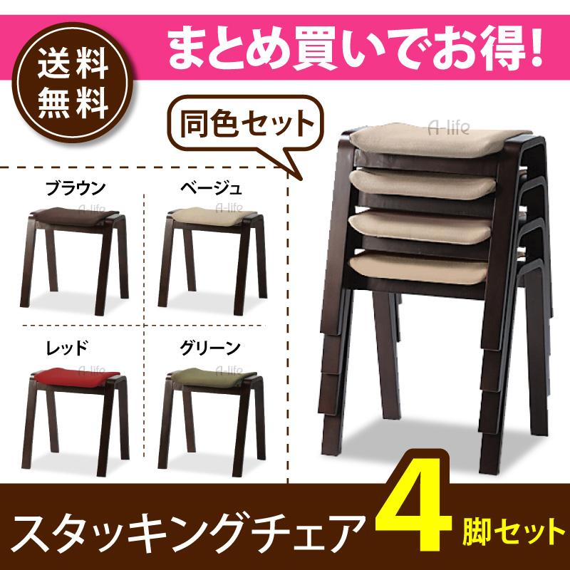 送料無料 重ねて省スペース 積み重ね椅子 4個セット【スタッキングチェア 和室椅子 いす 椅子 イス スタッキング チェア おしゃれ 木製 スツール アンティーク 玄関 ウッド 和風 ダイニング デザイン 一人 収納 和室 引越し】