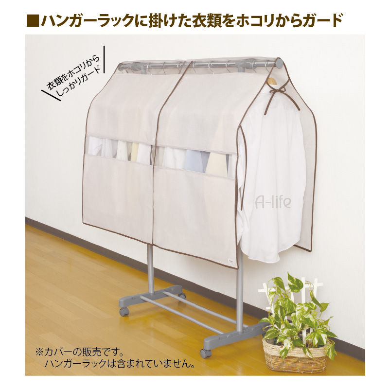 A Life2010 Hanger Rack Cover L 130 Cm For 2 Way Dust Guard Poleco