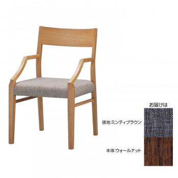 MIKIMOKU ミキモク チェア CHC-201A WNA(ウォールナット) ミンティブラウン【送料無料】