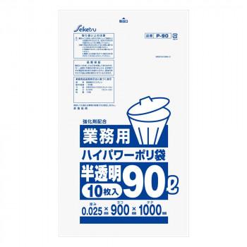 ハイパワー業務用ポリ袋90L 半透明 10枚入り 40冊セット P-090【送料無料】