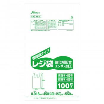 買物バッグ(レジ袋) 45号 省資源タイプ 白半透明 100枚入り 20冊セット FI-005【送料無料】
