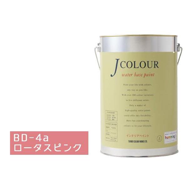 ターナー色彩 水性インテリアペイント Jカラー 4L ロータスピンク JC40BD4A(BD-4a)【送料無料】