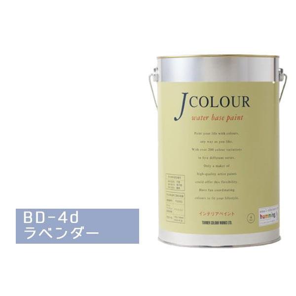 ターナー色彩 水性インテリアペイント Jカラー 4L ラベンダー JC40BD4D(BD-4d)【送料無料】