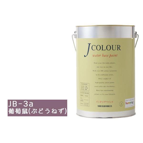 ターナー色彩 水性インテリアペイント Jカラー 4L 葡萄鼠(ぶどうねず) JC40JB3A(JB-3a)【送料無料】