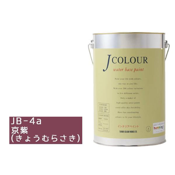 ターナー色彩 水性インテリアペイント Jカラー 4L 京紫(きょうむらさき) JC40JB4A(JB-4a)【送料無料】