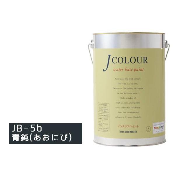 ターナー色彩 水性インテリアペイント Jカラー 4L 青鈍(あおにび) JC40JB5B(JB-5b)【送料無料】