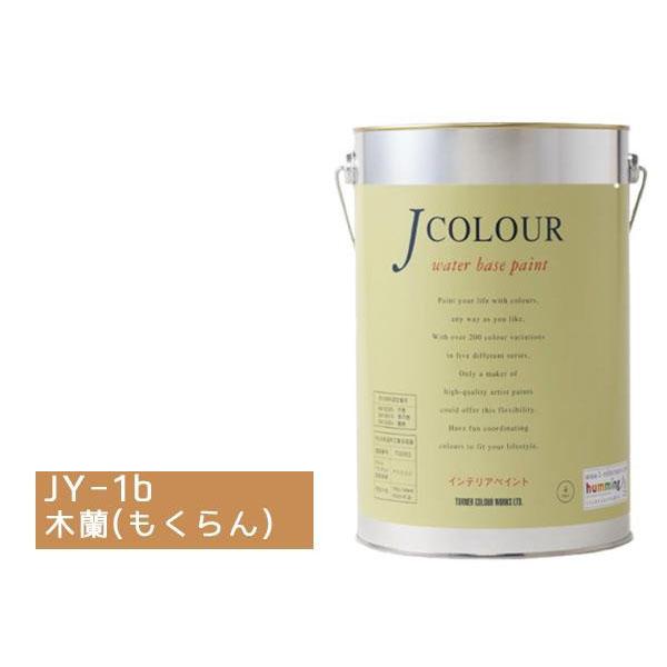 ターナー色彩 水性インテリアペイント Jカラー 4L 木蘭(もくらん) JC40JY1B(JY-1b)【送料無料】